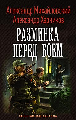 Александр Михайловский - Разминка перед боем