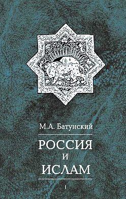 Марк Батунский - Россия и ислам. Том 1