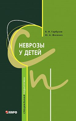 Юрий Фесенко - Неврозы у детей