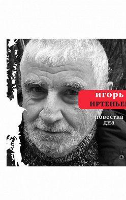 Игорь Иртеньев - Повестка дна (сборник)