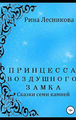 Рина Лесникова - Принцесса воздушного замка