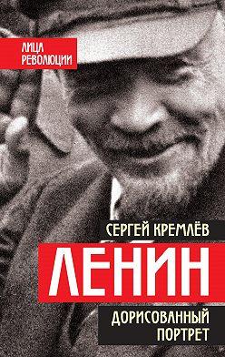Сергей Кремлев - Ленин. Дорисованный портрет