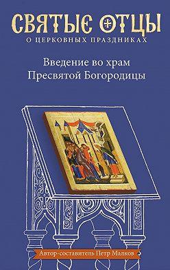 Антология - Введение во храм Пресвятой Богородицы. Антология святоотеческих проповедей