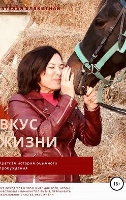 Наталья Блакитная - Вкус жизни