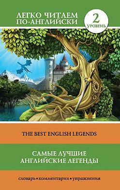 Неустановленный автор - Самые лучшие английские легенды / The Best English Legends