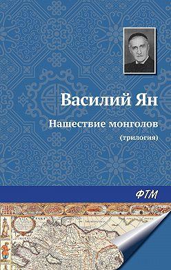 Василий Ян - Нашествие монголов (трилогия)