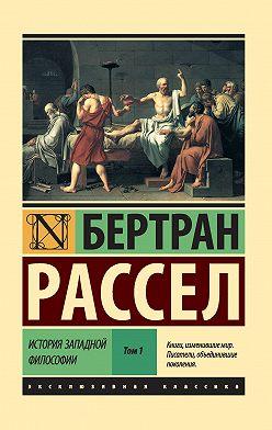 Бертран Рассел - История западной философии. Том 1