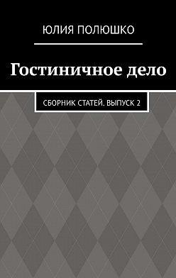 Юлия Полюшко - Гостиничноедело. Сборник статей. Выпуск2