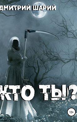 Дмитрий Шарий - Кто ты?