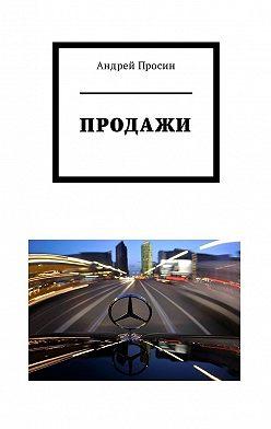 Андрей Просин - Продажи