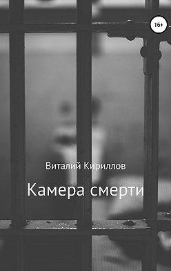 Виталий Кириллов - Камера смерти