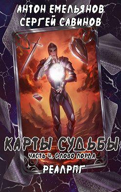 Сергей Савинов - Карты судьбы 4. Слово лорда
