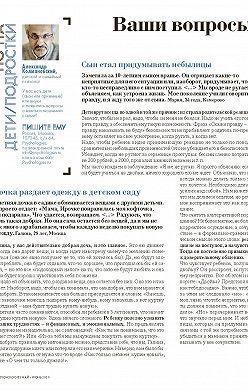 Александр Колмановский - Письма детскому психологу Александру Колмановскому