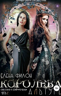 Елена Филон - Королева Альтури