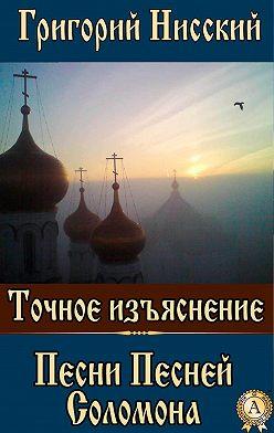 Григорий Святитель - Точное изъяснение Песни Песней Соломона
