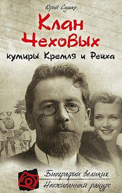 Юрий Сушко - Клан Чеховых: кумиры Кремля и Рейха