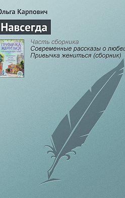 Ольга Карпович - Навсегда