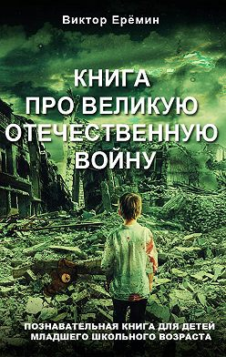 Виктор Еремин - Книга про Великую Отечественную войну