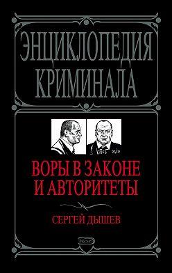 Сергей Дышев - Воры в законе и авторитеты