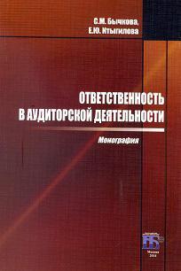 Светлана Бычкова - Ответственность в аудиторской деятельности