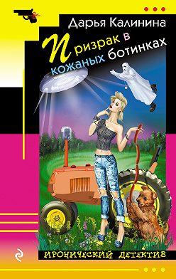 Дарья Калинина - Призрак в кожаных ботинках