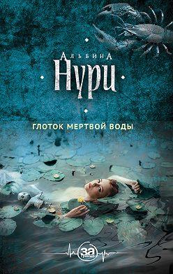 Альбина Нури - Глоток мертвой воды