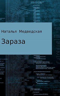 Наталья Медведская - Зараза