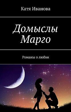 Катя Иванова - Домыслы Марго. Романы олюбви