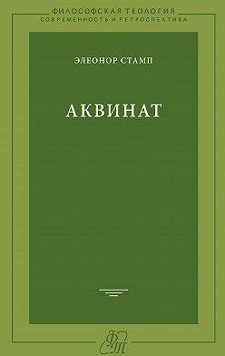 Элеонор Стамп - Аквинат
