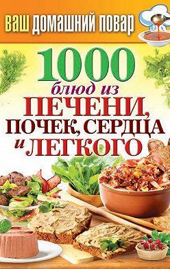Неустановленный автор - 1000 блюд из печени, почек, сердца и легкого