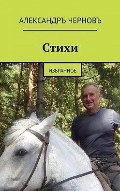 Александръ Черновъ - Стихи. избранное