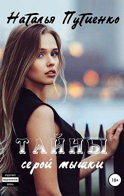 Наталья Путиенко - Тайны серой мышки