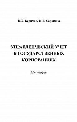 Вагиф Керимов - Управленческий учет в государственных корпорациях