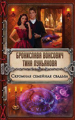 Бронислава Вонсович - Скромная семейная свадьба