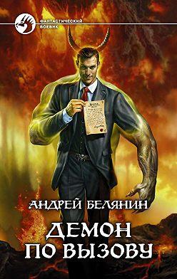 Андрей Белянин - Демон по вызову