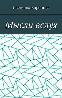 Светлана Воронова - Мысли вслух