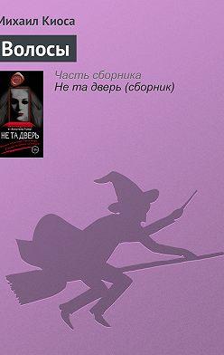 Михаил Киоса - Волосы