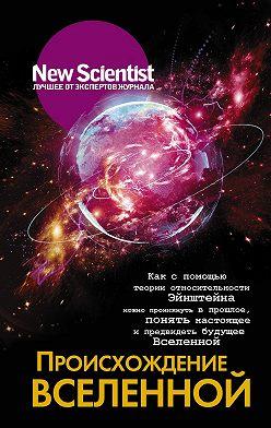 Сборник - Происхождение Вселенной. Как с помощью теории относительности Эйнштейна можно проникнуть в прошлое, понять настоящее и предвидеть будущее Вселенной