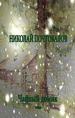 Николай Почтовалов - Чайный домик. Стихи