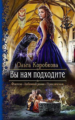 Ольга Коробкова - Вы нам подходите