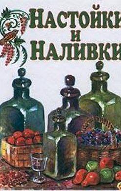 Иван Дубровин - Настойки и наливки