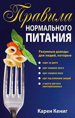 Карен Кениг - Правила нормального питания