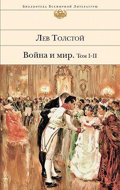 Лев Толстой - Война и мир. Том I–II