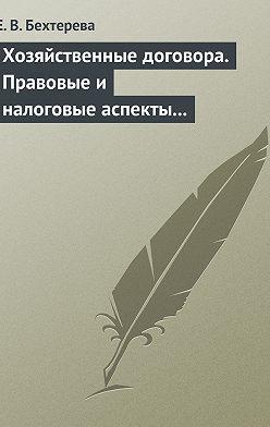 Елена Бехтерева - Хозяйственные договора. Правовые и налоговые аспекты для целей налогообложения