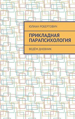 Юлиан Робертович - Прикладная парапсихология. Ведём дневник