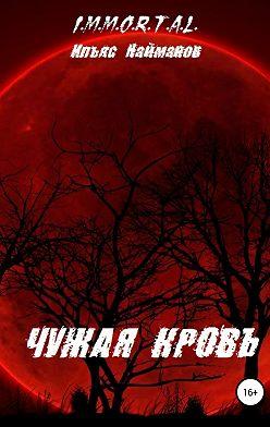 Ильяс Найманов - Чужая кровь