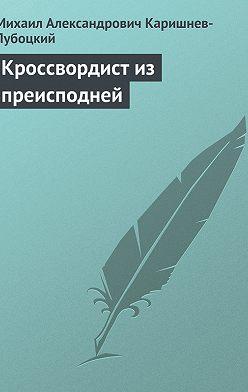 Михаил Каришнев-Лубоцкий - Кроссвордист из преисподней