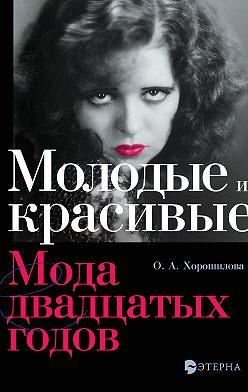 Ольга Хорошилова - Молодые и красивые. Мода двадцатых годов