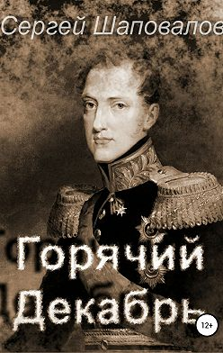 Сергей Шаповалов - Горячий декабрь