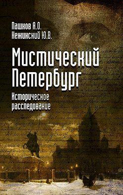Юрий Нежинский - Мистический Петербург